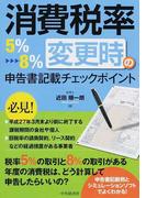 消費税率5%→8%変更時の申告書記載チェックポイント