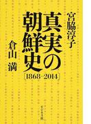 真実の朝鮮史 1868−2014
