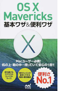 OS Ⅹ Mavericks基本ワザ&便利ワザ