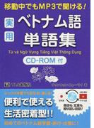 移動中でもMP3で聞ける!実用ベトナム語単語集