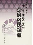 子どもと家庭のための奈良の民話 3 こわいはなし おもしろいはなし