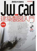 高校生から始めるJw_cad建築製図入門 最新版