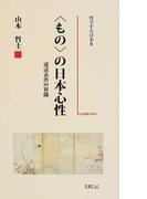 哲学する日本 2 〈もの〉の日本心性