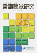 言語聴覚研究 Vol.11No.2(2014)
