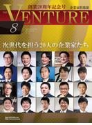 企業家倶楽部 2014年8月号