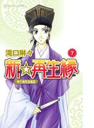 新☆再生縁-明王朝宮廷物語- 7(プリンセス・コミックス)