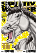 スピーディワンダー volume10(ヤングチャンピオン・コミックス)