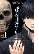 ダーウィンズゲーム 1(少年チャンピオン・コミックス)