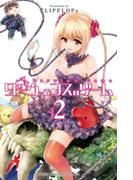 ダーウィンズゲーム 2(少年チャンピオン・コミックス)