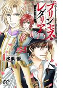 プリンセス・レダリア~薔薇の海賊~ 1(プリンセス・コミックス)