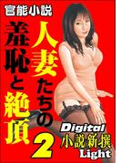 官能小説 人妻たちの羞恥と絶頂 2(Digital小説新撰)