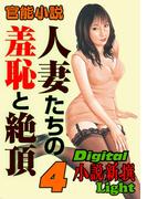 官能小説 人妻たちの羞恥と絶頂 4(Digital小説新撰)