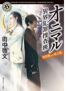 オニマル 異界犯罪捜査班 鬼刑事VS殺人鬼(角川ホラー文庫)