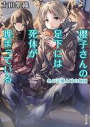 【期間限定価格】櫻子さんの足下には死体が埋まっている 冬の記憶と時の地図