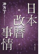 【期間限定価格】日本改暦事情(角川文庫)