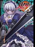 鬼姫VS4(ヴァルキリーコミックス)