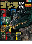 ゴジラ1954~1999超全集(超全集)