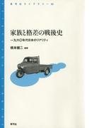 家族と格差の戦後史 一九六〇年代日本のリアリティ(青弓社ライブラリー)