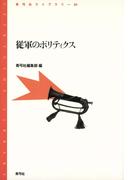 従軍のポリティクス(青弓社ライブラリー)