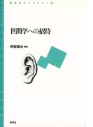 世間学への招待(青弓社ライブラリー)