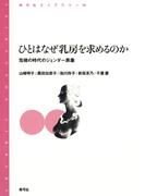 ひとはなぜ乳房を求めるのか 危機の時代のジェンダー表象(青弓社ライブラリー)