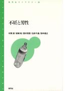 不妊と男性(青弓社ライブラリー)