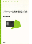 プライバシーと出版・報道の自由(青弓社ライブラリー)