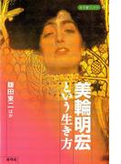 美輪明宏という生き方(寺子屋ブックス)