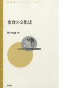 夜食の文化誌(青弓社ライブラリー)