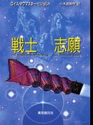 戦士志願(創元SF文庫)