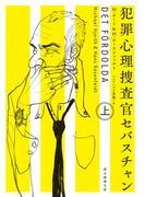犯罪心理捜査官セバスチャン 上(創元推理文庫)