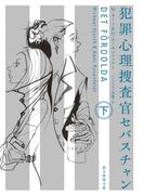 犯罪心理捜査官セバスチャン 下(創元推理文庫)