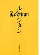 ル・ジタン