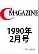 月刊C MAGAZINE 1990年2月号