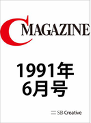 月刊C MAGAZINE 1991年6月号