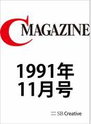 月刊C MAGAZINE 1991年11月号