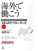 海外で働こう 世界へ飛び出した日本のビジネスパーソン(幻冬舎単行本)