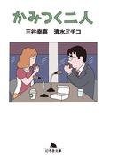 かみつく二人(幻冬舎文庫)