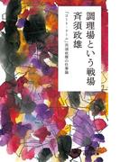 調理場という戦場 「コート・ドール」斉須政雄の仕事論