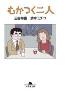 むかつく二人(幻冬舎文庫)