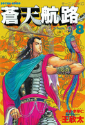 【期間限定価格】蒼天航路(8)