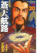 【期間限定価格】蒼天航路(20)