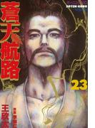 【期間限定価格】蒼天航路(23)