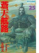 【期間限定価格】蒼天航路(25)