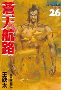 【期間限定価格】蒼天航路(26)
