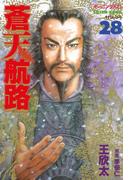 【期間限定価格】蒼天航路(28)