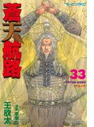 【期間限定価格】蒼天航路(33)