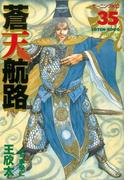 【期間限定価格】蒼天航路(35)