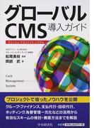 グローバルCMS導入ガイド キャッシュ・マネジメント・システム