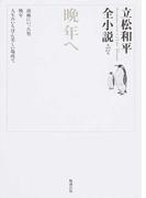立松和平全小説 第27巻 晩年へ
